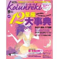 恋運暦 2011年10月号