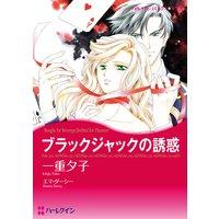 【ハーレクインコミック】契約LOVE テーマセット vol.2