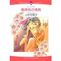 【ハーレクインコミック】契約LOVE テーマセット vol.3