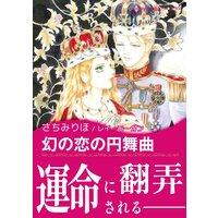 幻の恋の円舞曲 愛を貫くプリンス III