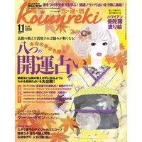 恋運暦 2011年11月号