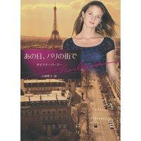 あの日、パリの街で