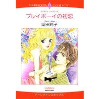 【ハーレクインコミック】プレイボーイがお相手 テーマセット vol.1