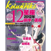 恋運暦 2011年12月号