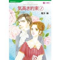 【ハーレクインコミック】ヒストリカル・ロマンス テーマセット vol.1
