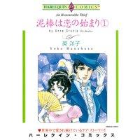 【ハーレクインコミック】ヒストリカル・ロマンス テーマセット vol.2