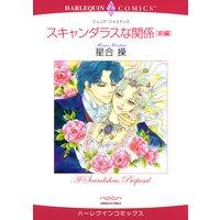 【ハーレクインコミック】ヒストリカル・ロマンス テーマセット vol.3