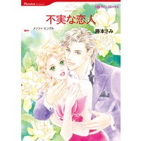 【ハーレクインコミック】シークレット・ベビー テーマセット vol.1