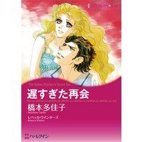 【ハーレクインコミック】シークレット・ベビー テーマセット vol.3