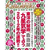 恋運暦 2012年2月号