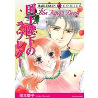 【ハーレクインコミック】再会・ロマンス テーマセット vol.4