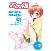 女装男子系オトコの娘マガジン『おと娘』 vol.2