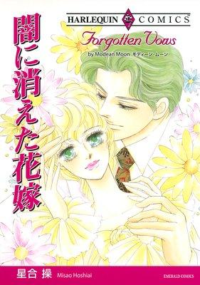 【ハーレクインコミック】億万長者に恋して テーマセット vol.3