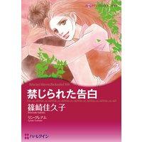 【ハーレクインコミック】億万長者に恋して テーマセット vol.4