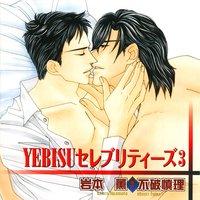 YEBISUセレブリティーズ3【音声ドラマ】