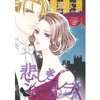 【ハーレクインコミック】恋はドクターと テーマセット vol.1
