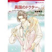【ハーレクインコミック】恋はドクターと テーマセット vol.2