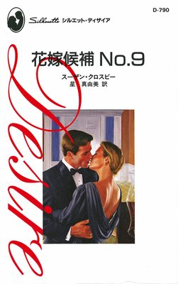 花嫁候補 No.9