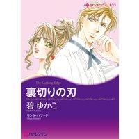 【ハーレクインコミック】ロマンティック・サスペンス テーマセット vol.1