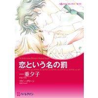 【ハーレクインコミック】イタリアン・ロマンス テーマセット vol.1