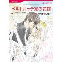 【ハーレクインコミック】イタリアン・ロマンス テーマセット vol.2