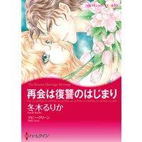 【ハーレクインコミック】復讐・テーマセット vol.1