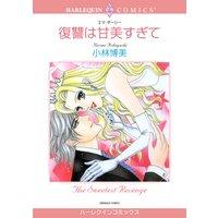 【ハーレクインコミック】復讐・テーマセット vol.4