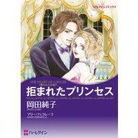 【ハーレクインコミック】年上ヒーローセット vol.2