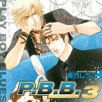 P.B.B. プレイボーイブルース3【音声ドラマ】