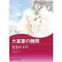 【ハーレクインコミック】ギリシアヒーローセット vol.1