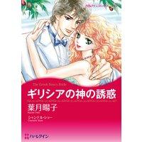 【ハーレクインコミック】ギリシアヒーローセット vol.2