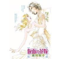 【ハーレクインコミック】パーティドレスセレクトセット vol.2