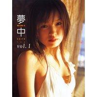 齊藤夢愛1st.写真集 夢中 Vol.1
