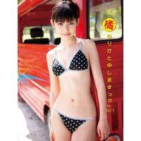 橘ゆりか1st.写真集 「橘ゆりかと申しますっ!!!」Vol.1