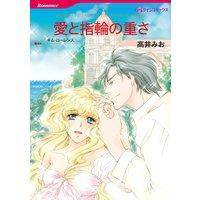 【ハーレクインコミック】フェイクLOVE テーマセット vol.1