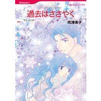 【ハーレクインコミック】泣けるハーレクインセット vol.2