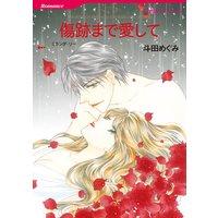 【ハーレクインコミック】疵を癒す恋 テーマセット vol.3