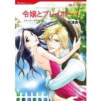 【ハーレクインコミック】プレイボーイヒーローセット vol.1