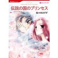 【ハーレクインコミック】プレイボーイヒーローセット vol.2