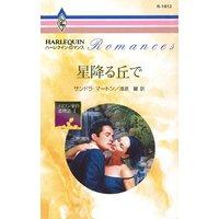 星降る丘で バロン家の恋物語 I