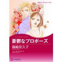 【ハーレクインコミック】ボスヒーローセット vol.2