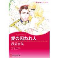 【ハーレクインコミック】担当者が選ぶ!作家セレクトセット vol.2