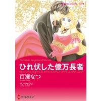 【ハーレクインコミック】億万長者ヒーローセット vol.2