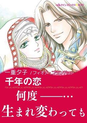 千年の恋/プリンスの謎