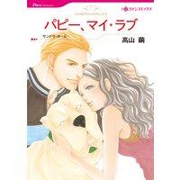【ハーレクインコミック】恋のレッスン テーマセット vol.1
