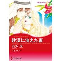【ハーレクインコミック】愛の復活 テーマセット vol.2