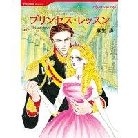 【ハーレクインコミック】プリンスヒーローセット vol.2