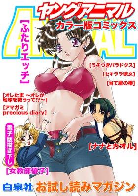 お試し読みマガジン ヤングアニマル カラー版コミックス