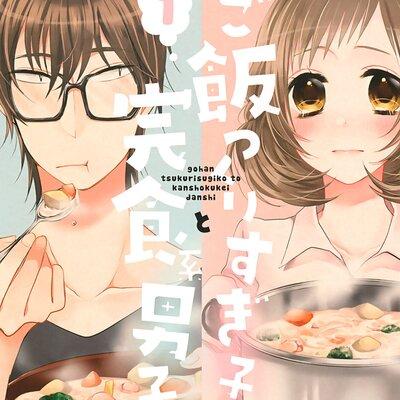 【タテコミ】ご飯つくりすぎ子と完食系男子