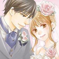【タテコミ】契約婚〜目が覚めたら結婚してました〜